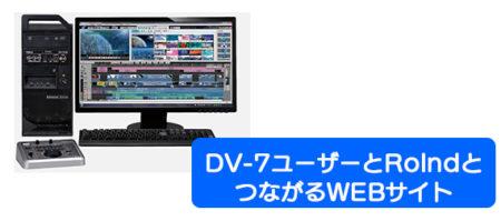 DV-7HD