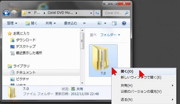 VideoStudio Pro X3 SP1 で MovieWriter 7 SE がダウ …