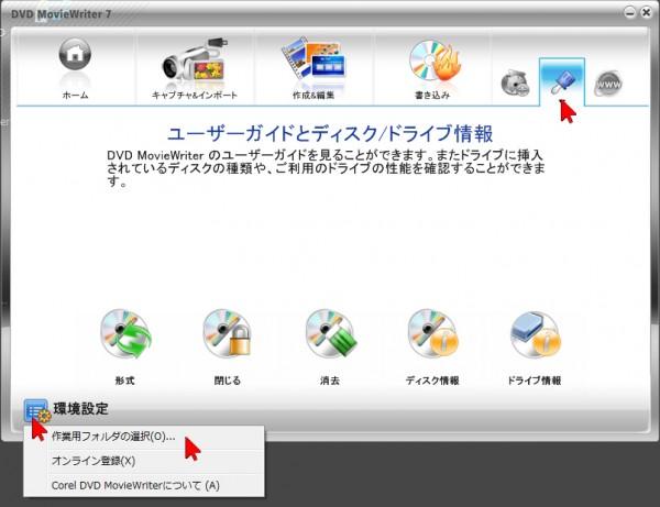 一部のOSで VideoStudio 起動時に ... - corel-jp.com