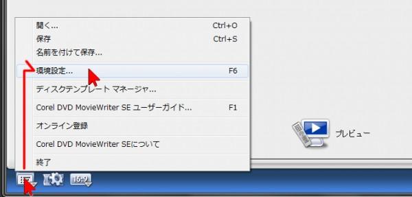 DVD Movie Writer 7 で MP4 -Corelの「DVD Movie …